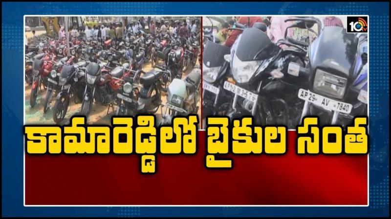 కామారెడ్డిలో బైకుల సంత | Kamareddy Bike Market | 10TV News