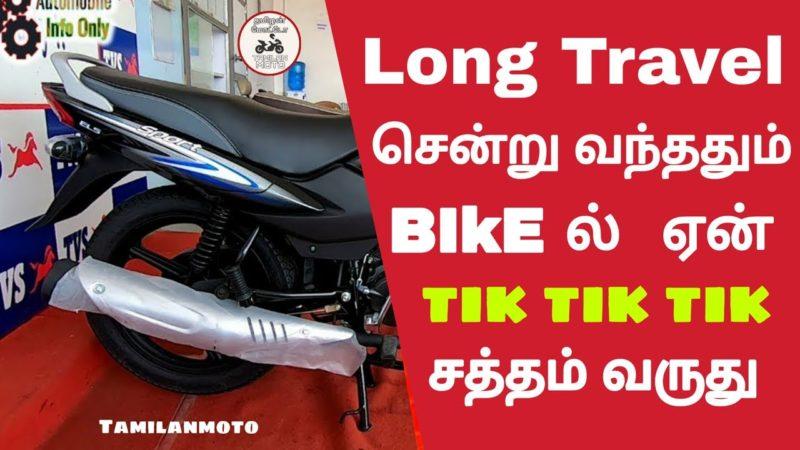 Why bike gives tik tik sound after long travel | Tamilanmoto
