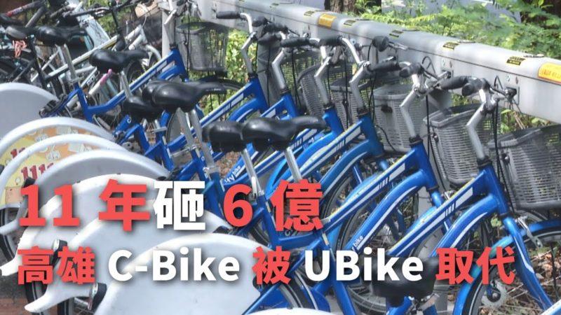 11年砸6億 高雄C Bike將被UBike取代【央廣新聞】