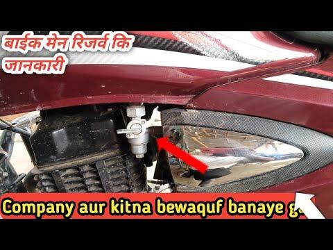 Honda CB shine bike petrol main reserved ki jankari , पेट्रोल म मेन रिजर्व कैसे पता करें